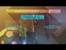 Amateur league КБР 2018 Europa League Группа D 1 тур Бавария Модена Обзор матча