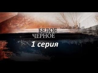 Белое черное 1 серия ( Мелодрама ) от 27.11.2017