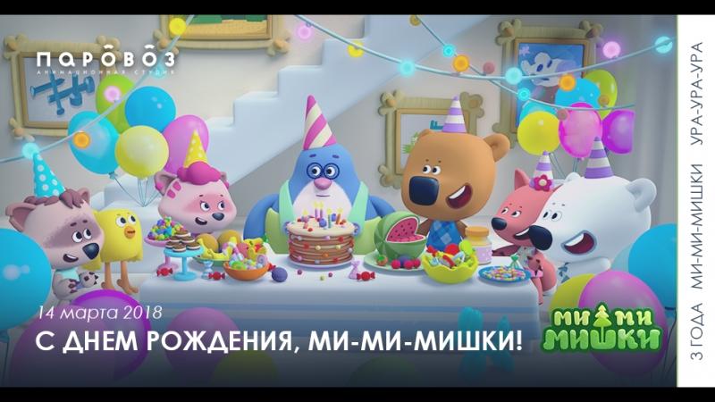 День Рождения Ми-ми-мишек