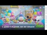 День Рождения «Ми-ми-мишек»
