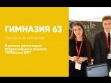 Городской семинар в Гимназии 63