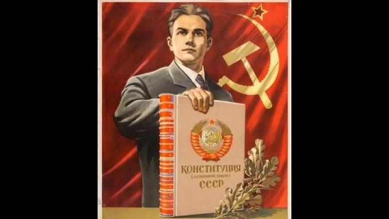 Обновлённая Конституция СССР 1990г
