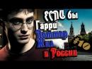 Alex Enigmix Если бы Гарри Поттер жил в России 10 Переозвучка