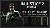 INJUSTICE 2 MOBILE - ТОП ПЕРСОНАЖИ