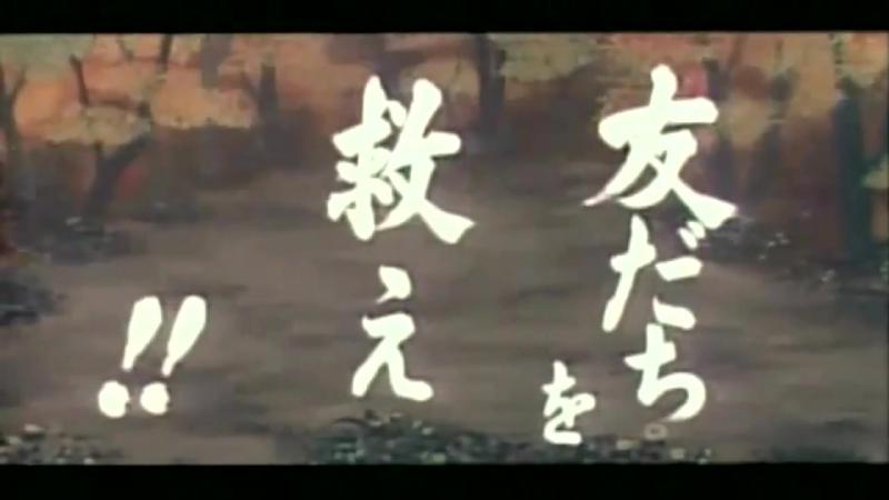 Юный Сарутоби Сасукэ 1959 Shônen Sarutobi Sasuke Трейлер