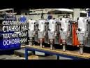 Хайтек инструмент - российское производство сверлильных станков