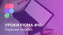 Уроки Figma 10: Горячие кнопки