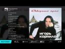 Игорь Корнилов Северный край Альбом 2004 г