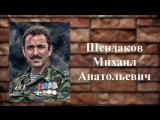Полковник Михаил Анатольевич Шендаков «Народ очнись! Вставай, страна огромная! Вставай на смертный бой!»