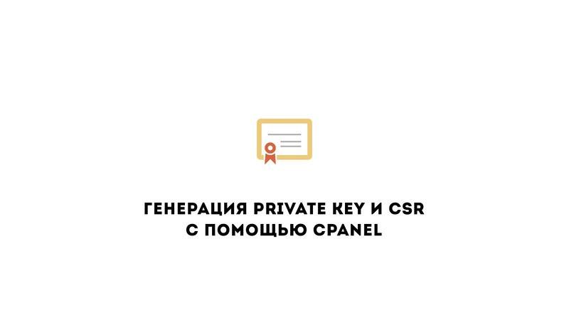 Генерация Private Key и CSR с помощью cPanel