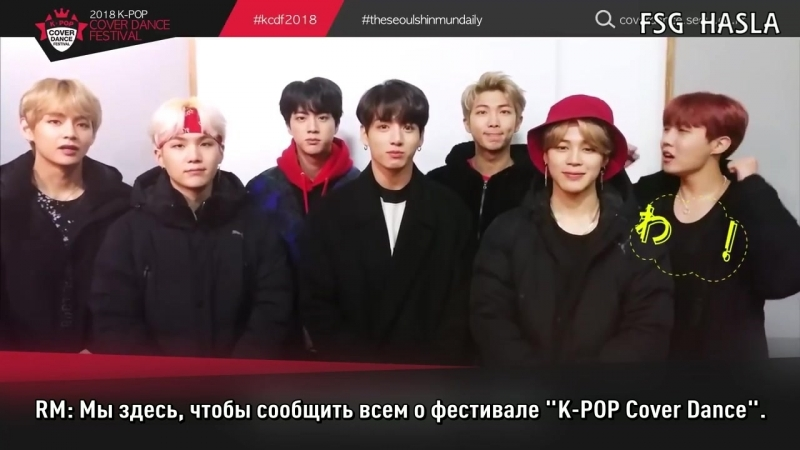 [RUS SUB] BTS MESSAGE 2018 K-POP COVER DANCE FESTIVAL