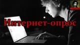 Истории на ночь - Интернет-опрос
