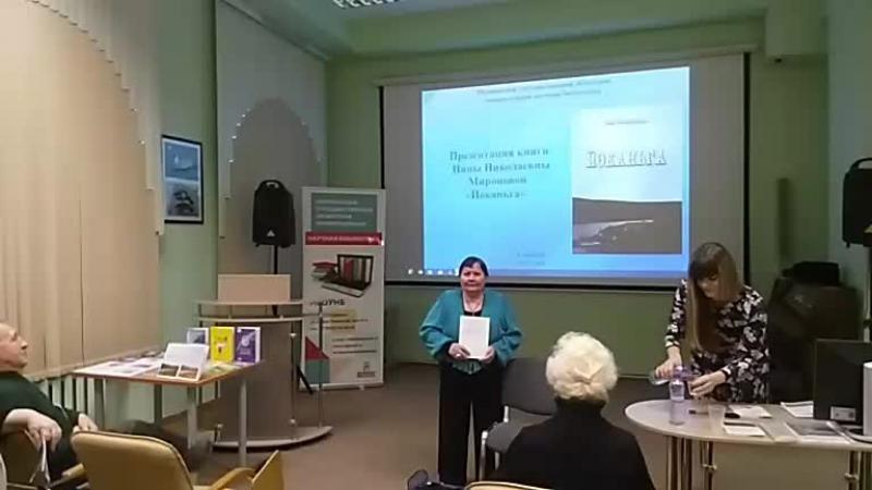 презентация книги Йоканьга 2 часть Из серии страниц забытых деревень