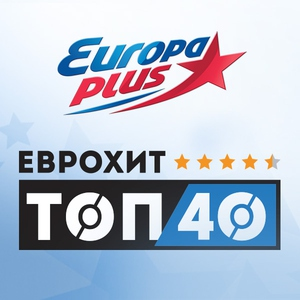 ЕвроХит Топ 40