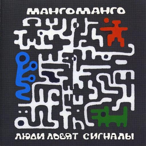 Манго-Манго альбом Люди ловят сигналы