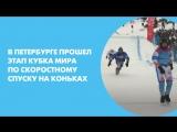 В Петербурге прошел этап Кубка мира по скоростному спуску на коньках