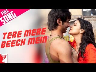 Tere Mere Beech Mein | Shuddh Desi Romance | Indian Films | Настоящий Индийский Роман | Индиан филмз | RUS SUB