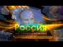 Путин Россия не сверхдержава мы ни на что не претендуем