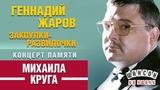 Геннадий ЖАРОВ ЗАКОУЛКИ-РАЗВИЛОЧКИ