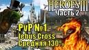 Герои III, PvP, Sir Troglodyte Башня против 3lander Оплот, Jebus Cross, M, 130, часть вторая