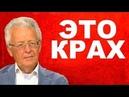 🔻ШОК Это Kpax Пенсионным Фондам Разрешили Вкладывать в Акции США Катасонов 2018