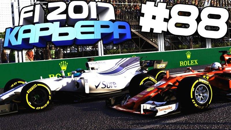 ИНТЕРЕСНАЯ ГОНКА | Карьера 88 | F1 2017