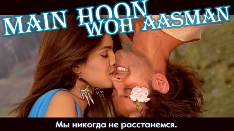 Main Hoon Woh Aasman (Full Song) Film - Krrish (рус.суб.)