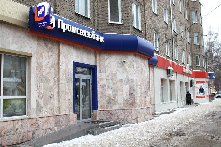 ЦБ объявил о санации в Промсвязьбанке, у которого есть филиалы в Томске