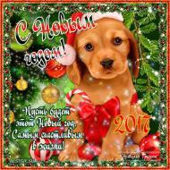 Каждый Новый год как сказка, Как рождение мечты. Новая приходит радость В мир наш, полной красоты.  С Новым годом поздравляем И желаем вам добра, Много счастья, и удачи, И душевного тепла!