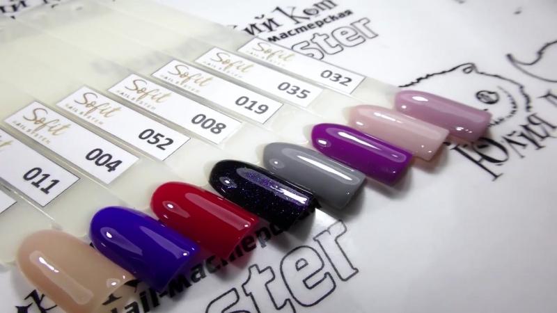 Sofit nail system Знакомство с маркой