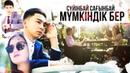 Сүйінбай Сағынбай - Мүмкіндік бер (OST Мүмкіндік )