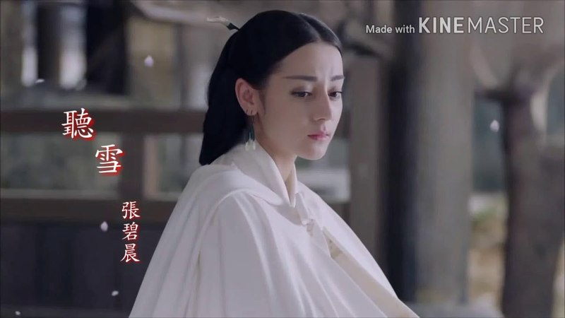 {新歌} 张碧晨-听雪(烈火如歌MV)迪丽热巴/周渝民CP