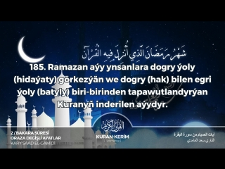 Bakara süresinden, Oraza degişli aýatlar   Türkmençe Kuran-Kerim.