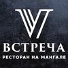 """Ресторан """"Встреча"""" Одинцово"""
