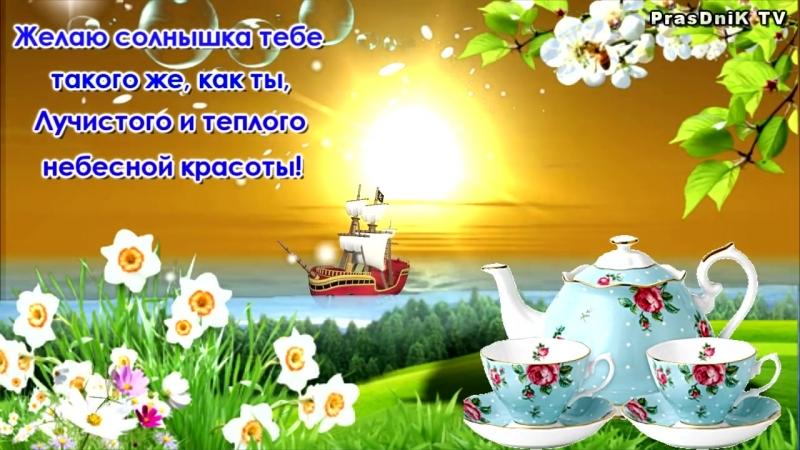 Красивое пожелание с добрым утром! Доброе утро