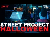 HALLOWEEN 2017 | ШКОЛА ТАНЦЕВ STREET PROJECT | ВОЛЖСКИЙ