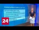 Невероятный Халк отложил апокалипсис: пришелец из облака Оорта не смог уничтожить Землю - Россия 24
