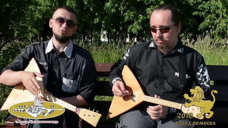 Народные наигрыши от костромских «Игрецов» будут звучать на ярмарке «Города ремесел»