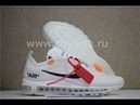 God Nike Air Max 97 OG Off White Retail Materials Ready to Ship from CitySole RU