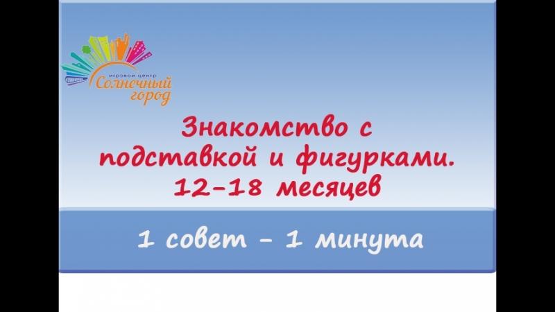 Знакомство с подставкой и фигурками - Развитие координации у детей 12–18 месяцев