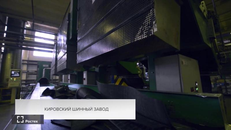 Кировский шинный завод