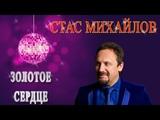 ТАКОГО ВЫ ЕЩЕ НЕ СЛЫШАЛИ. СТАС МИХАЙЛОВ - ЗОЛОТОЕ СЕРДЦЕ - Русские клипы 2018, новинки музыки 2018