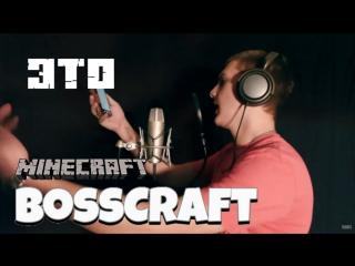 MORIS - BossCraft