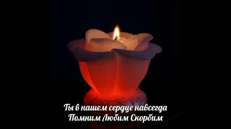 вечная память моим Любимым Бабушке Муратовой Н.Г и Дедушке Муратову В.П ......ПОМНИМ ЛЮБИМ СКОРБИМ!