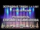 Группа Елизаветы Самсоновой ЭСТРАДНЫЕ ТАНЦЫ/ 4-7 лет 1-3 год обучения