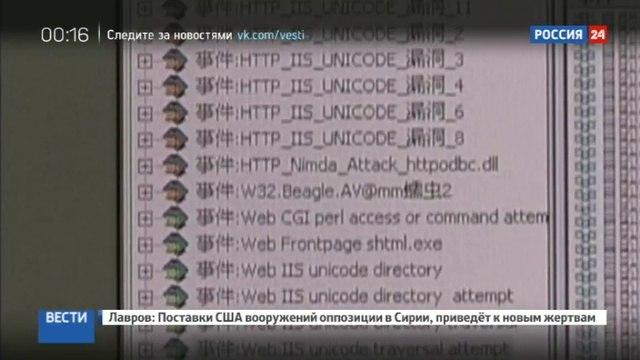 Новости на «Россия 24» • Даешь Интернет законный и мирный! В КНР ввели новую стратегию кибербезопасности