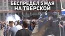 Беспредел мусоров 5 мая задержано почти 1000 человек Он нам не царь Митинг в Москве Тверская