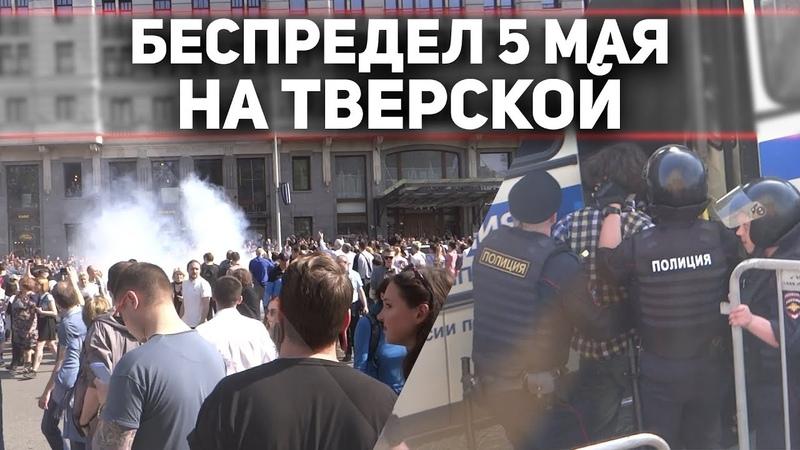Беспредел мусоров 5 мая — задержано почти 1000 человек Он нам не царь. Митинг в Москве, Тверская