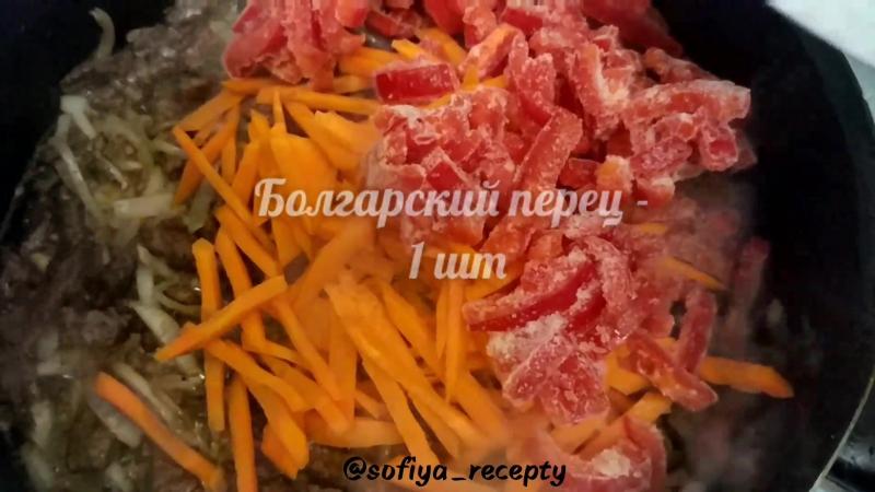 Говядина с овощами в медово-соевом соусе
