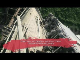Обрушился мост: между Вологдой и Архангельском нарушено автосообщение
